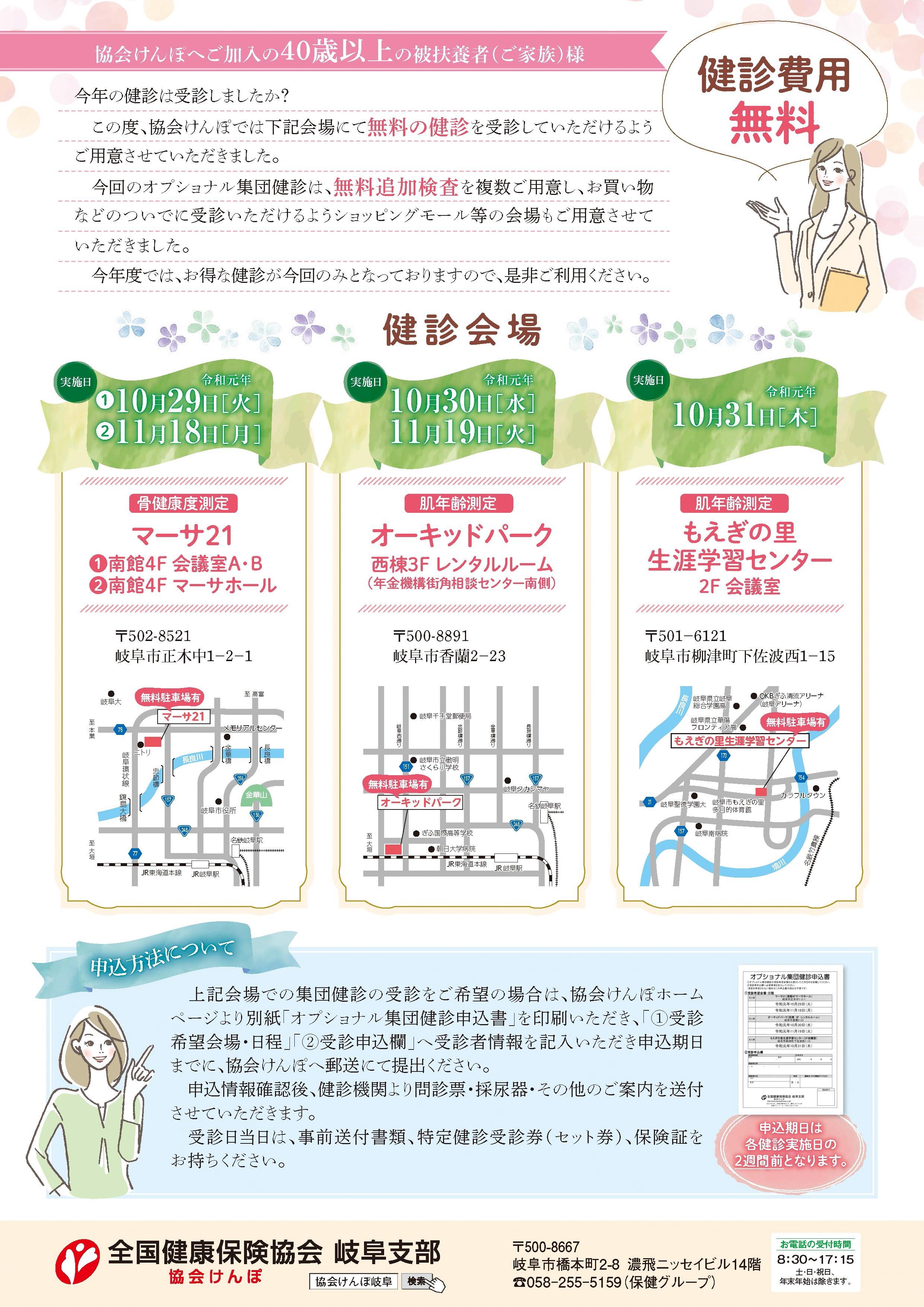 協会けんぽ2.jpg