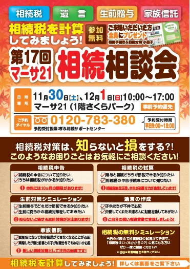 服部会計事務所相談会.jpg