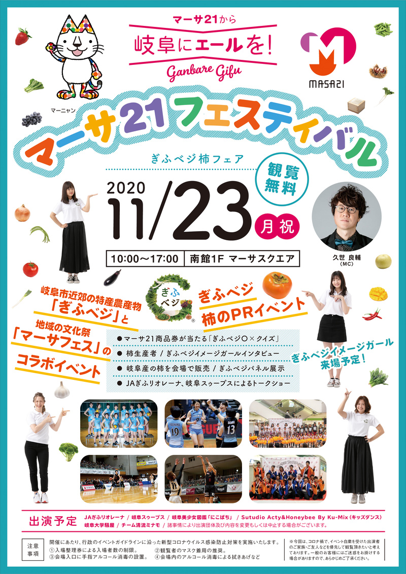 【校了】11.23マーサフェス(ぎふベジ)ポスター (2).jpgのサムネイル画像