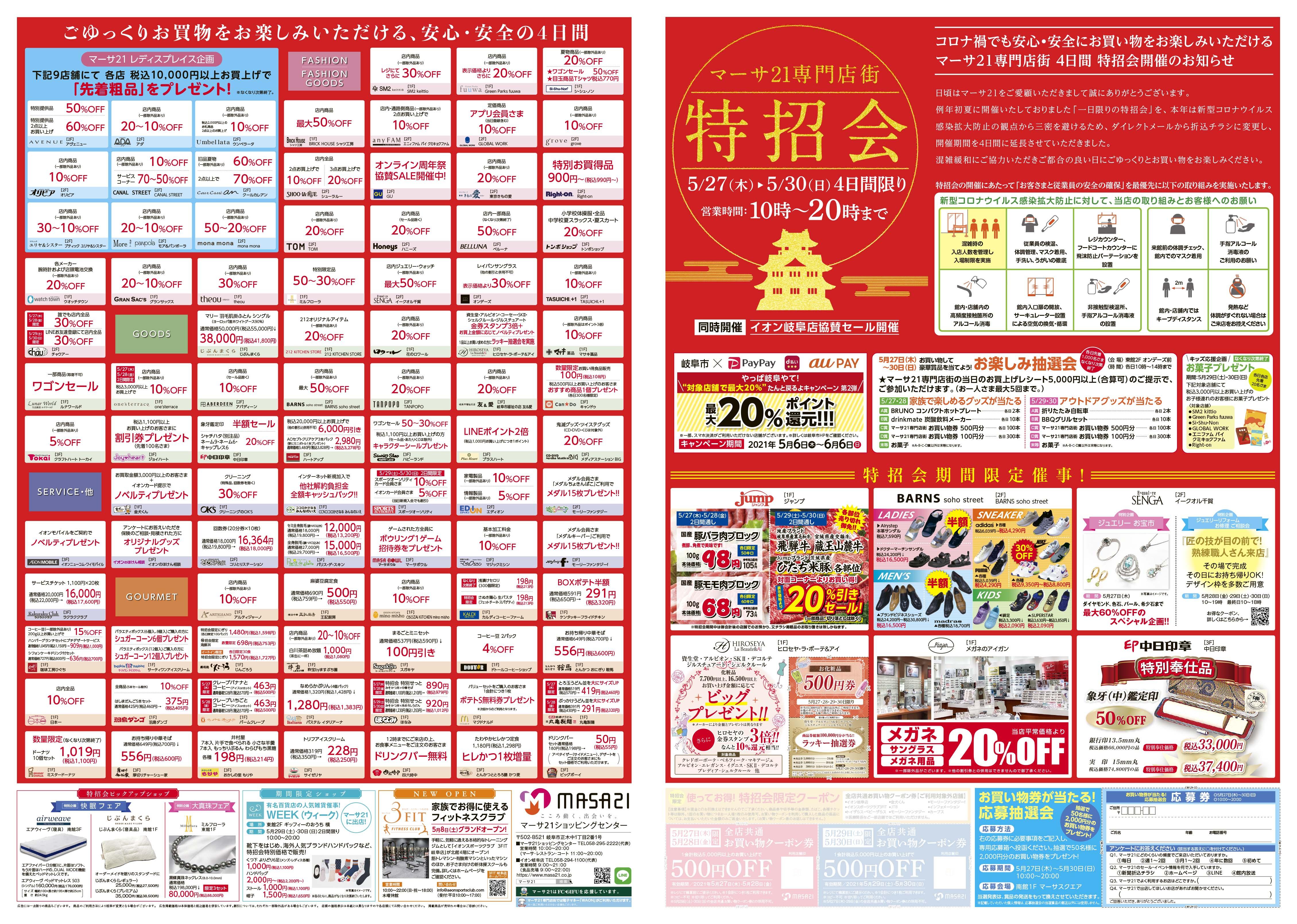 マーサ21特招会5.27-30.jpg