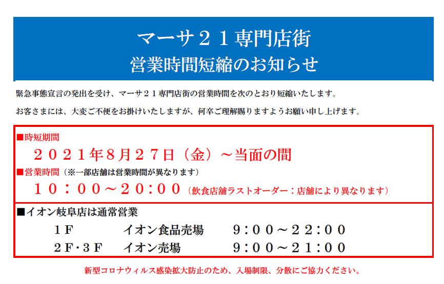 緊急事態宣言時間短縮8.27.png