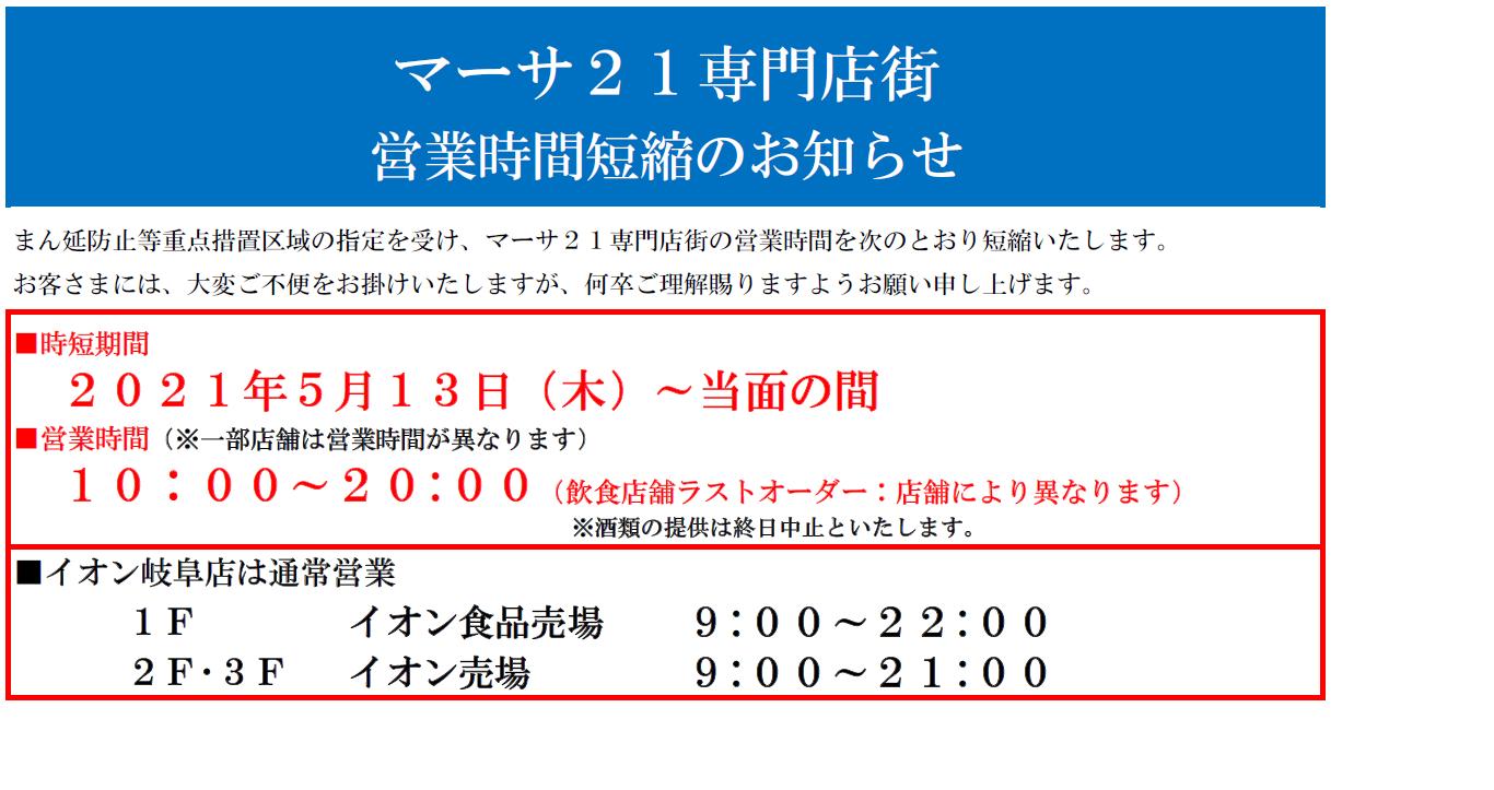 5.13~専門店営業時間短縮.png