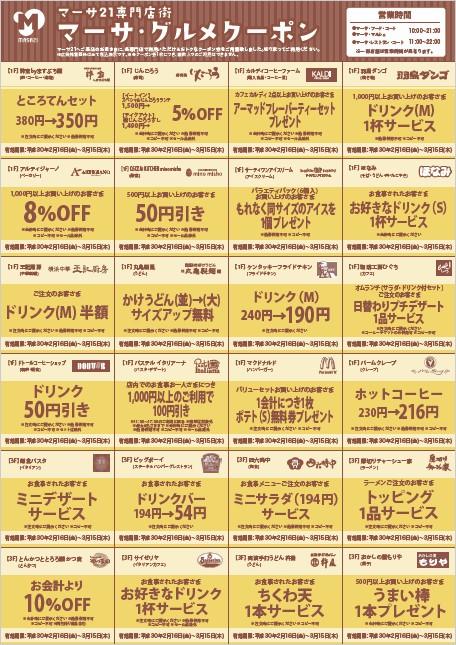 coupon_180215.jpg