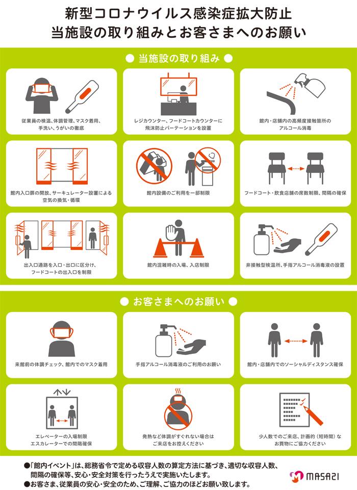 info_200729.jpg