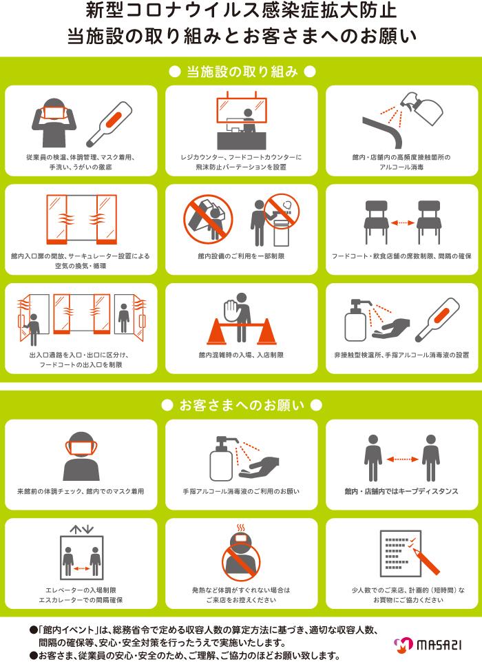 info_201125.jpg