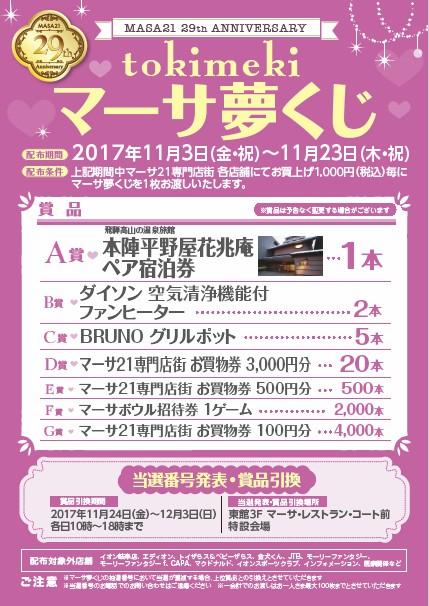 event_171103kuji.jpg