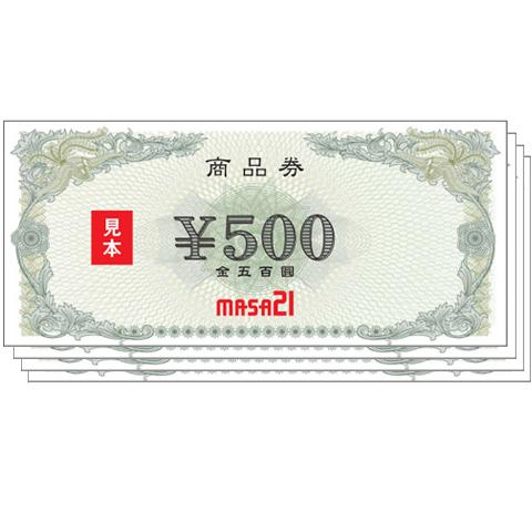 マーサ21商品券 2,000円分