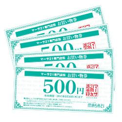 8月 応募プレゼント「マーサ21専門店街 お買い物券2,000円分」