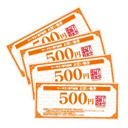 9月 応募プレゼント「マーサ21専門店街 お買い物券2,000円分」