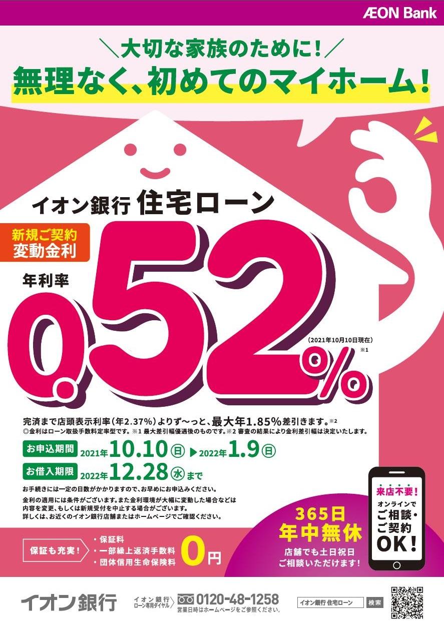 【新規】住宅ローンショップニュース画像1010.jpg