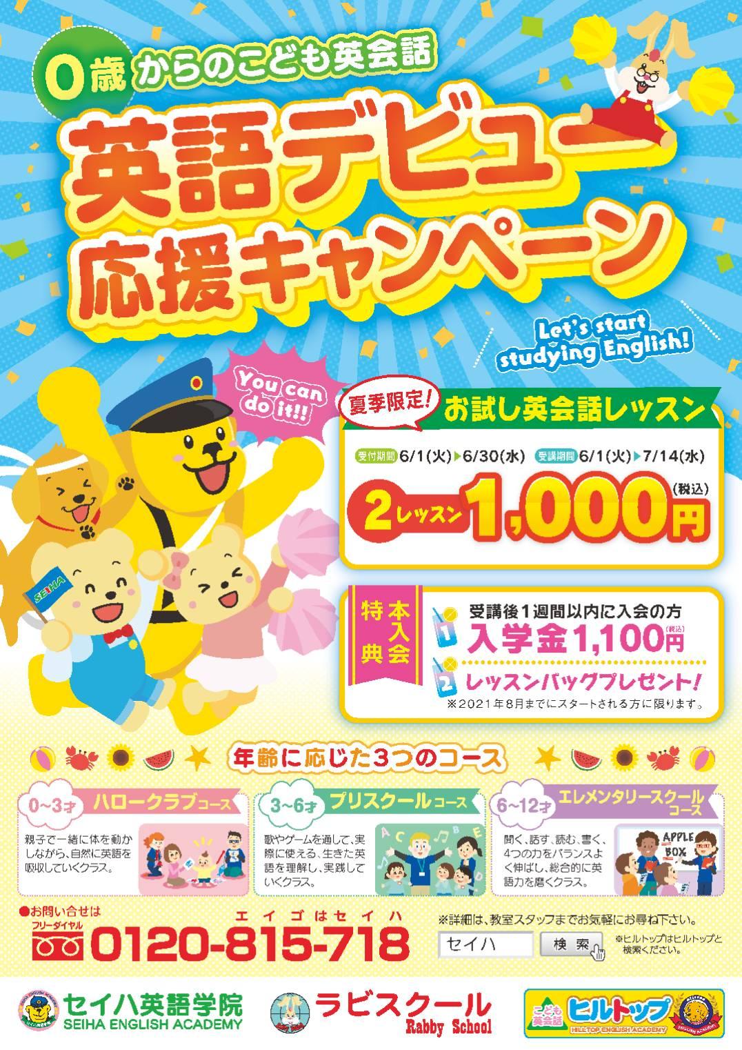 セイハ英語学院英語デビュー応援キャンペーン.JPG