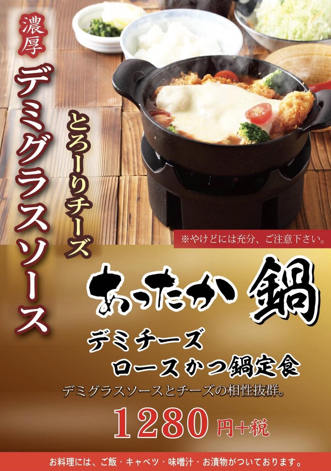 デミチーズロースかつ鍋.jpg