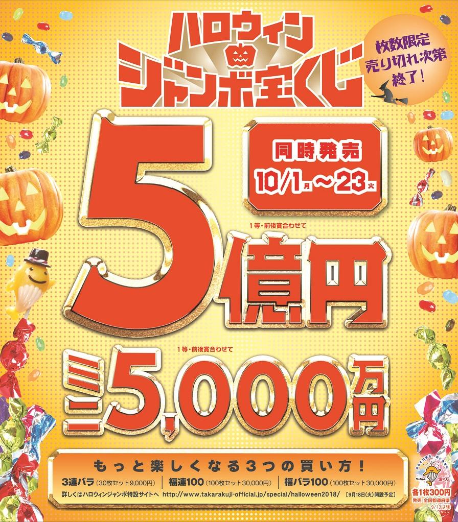 別紙2-2 ハロウィンチラシ(画像サイズ小).jpg