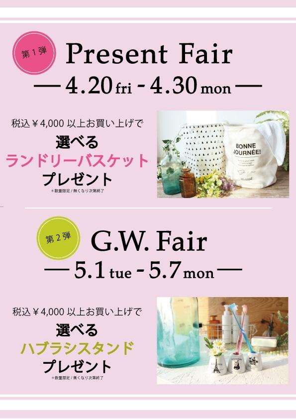 05.プレゼント&GWフェアまとめ.jpg