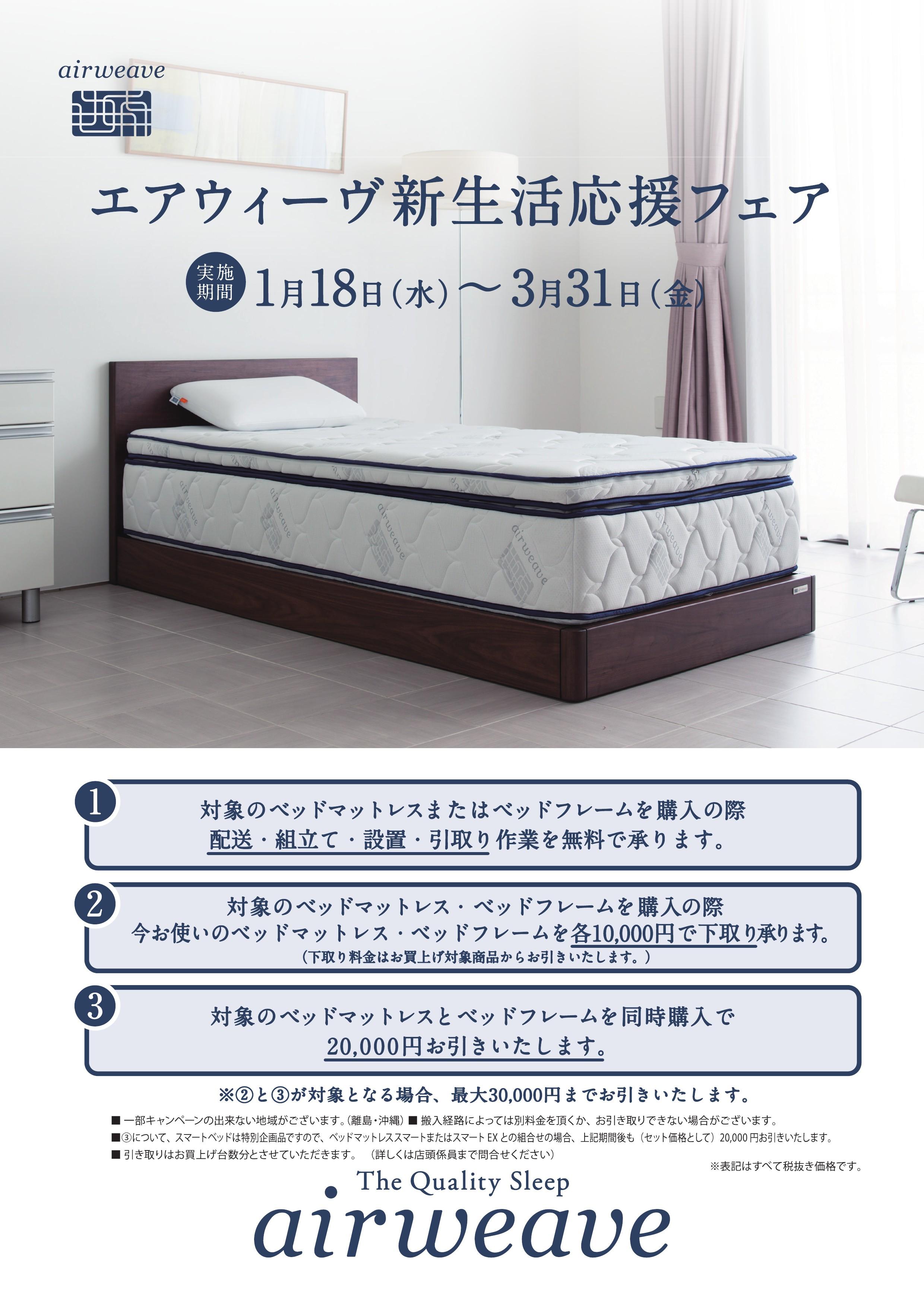 20161215_新生活応援フェア_百貨店以外_軽.jpg