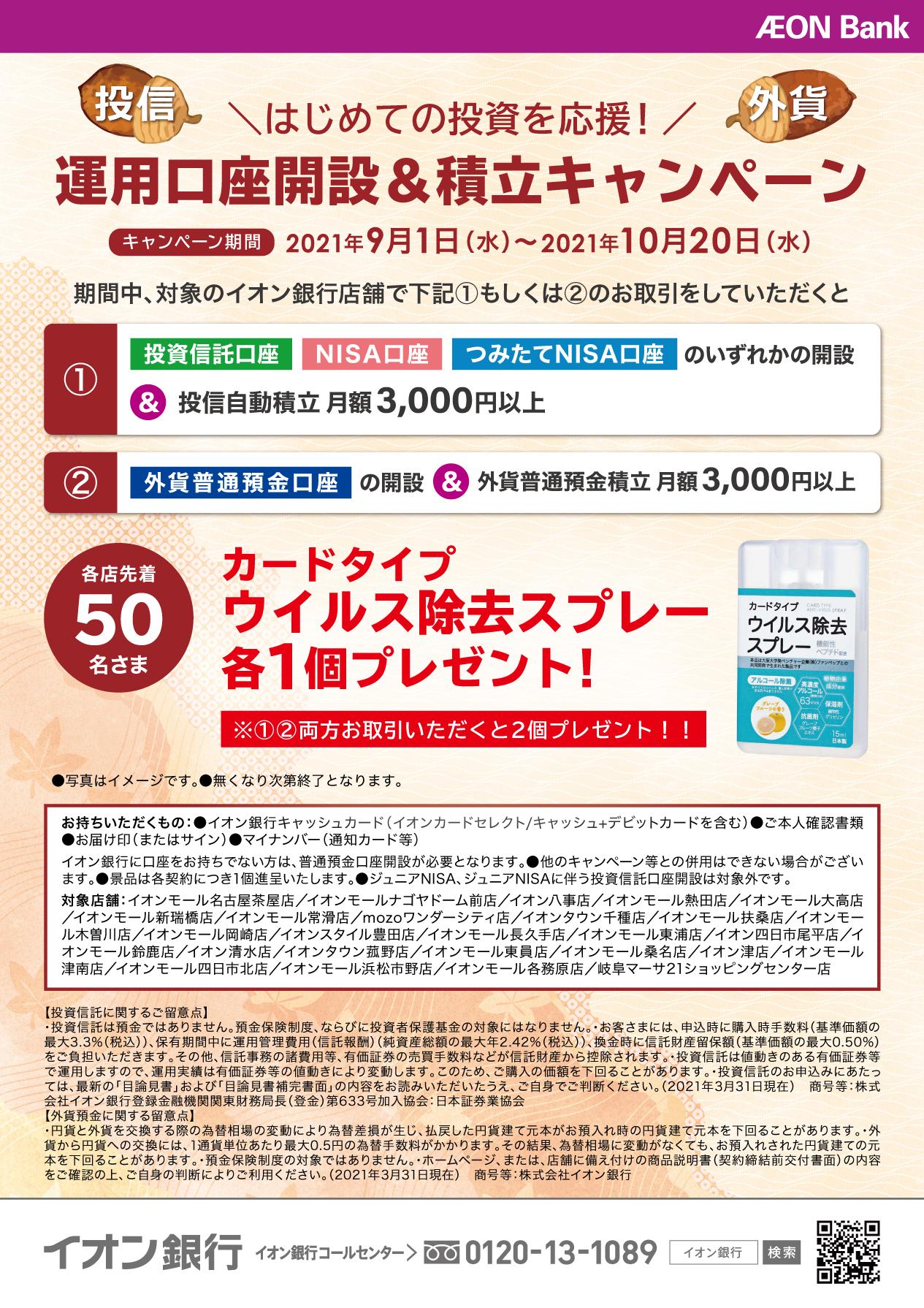 A4チラシデータ jpeg(ショップニュース画像兼用).jpg