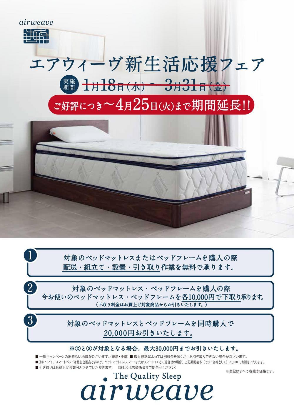 新生活応援フェア延長 百貨店以外.jpgのサムネイル画像