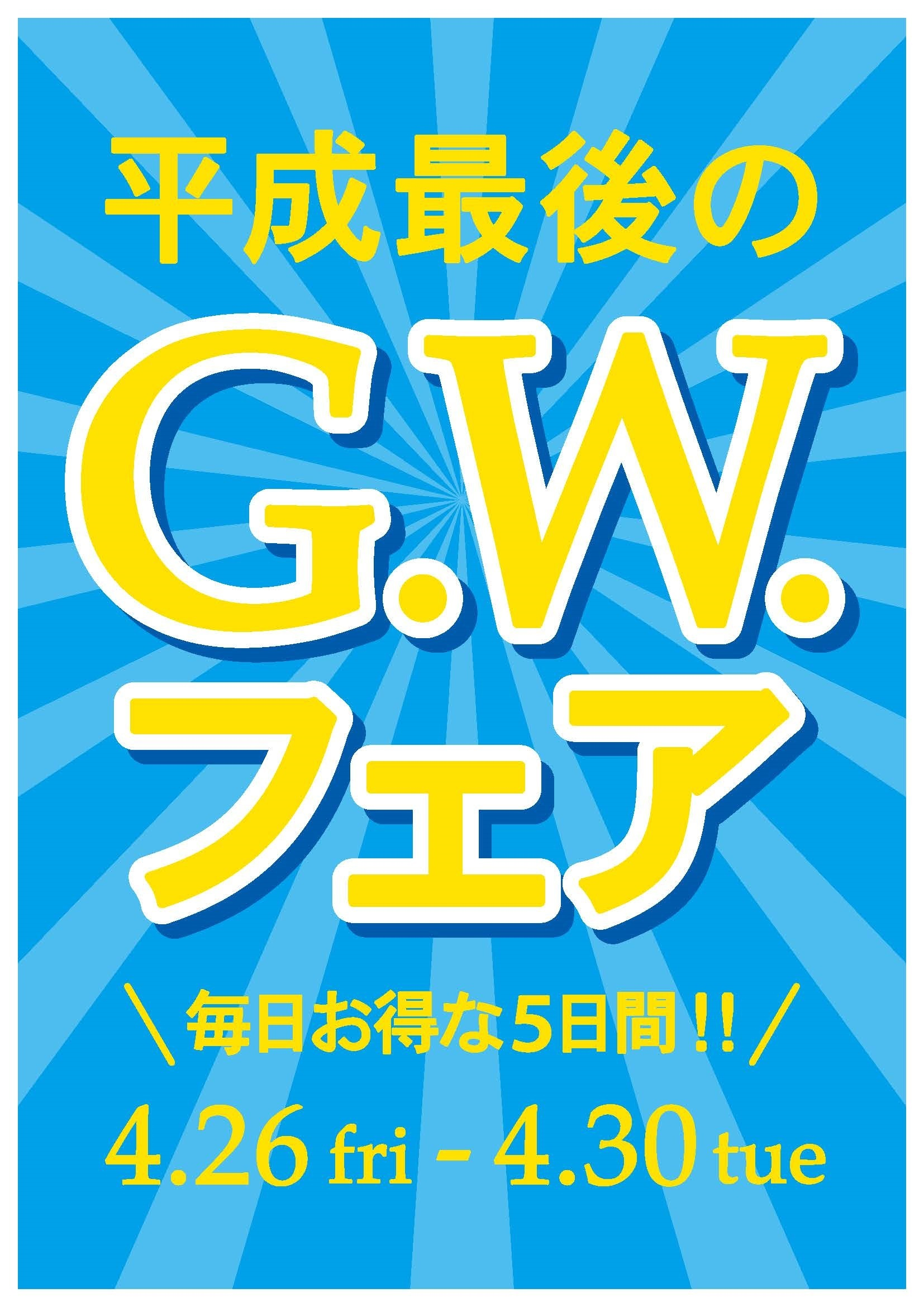 GWフェア1.jpg