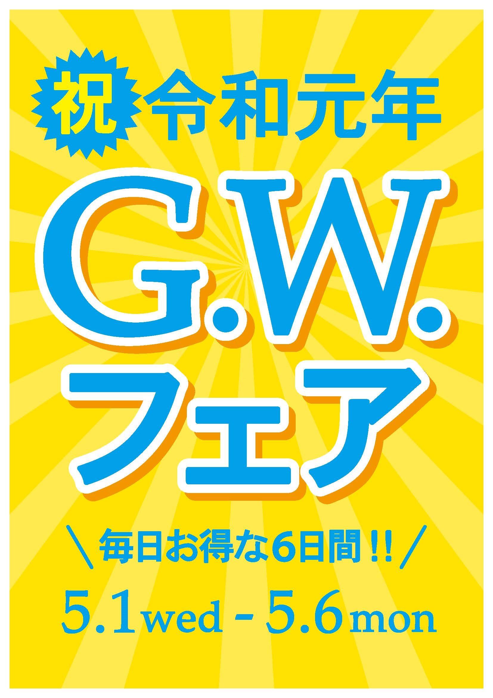 GWフェア2.jpg