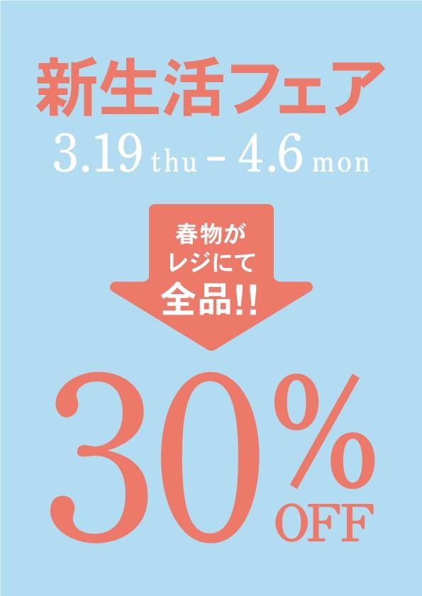 【fuuwa】生活応援フェア画像.jpgのサムネイル画像のサムネイル画像