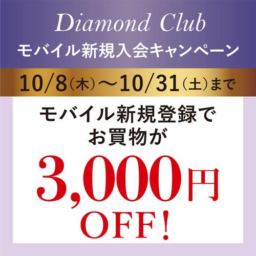 【WEB用】4_20秋大感謝祭_モバイル3000円OFF.jpg