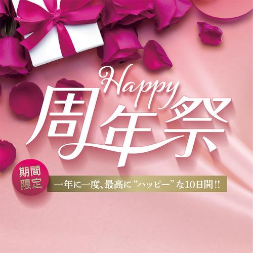 【WEB用】20周年祭_01.jpg