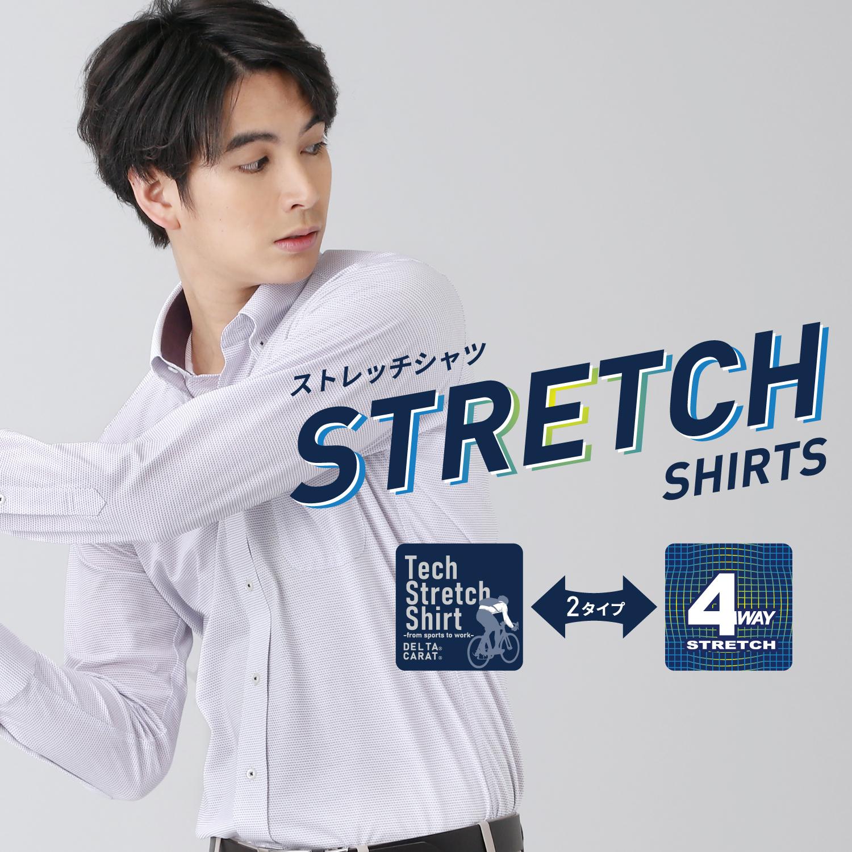 ストレッチシャツ2021SS.jpg