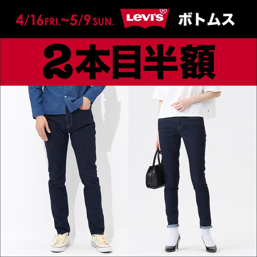 levis2buy50_900.jpg